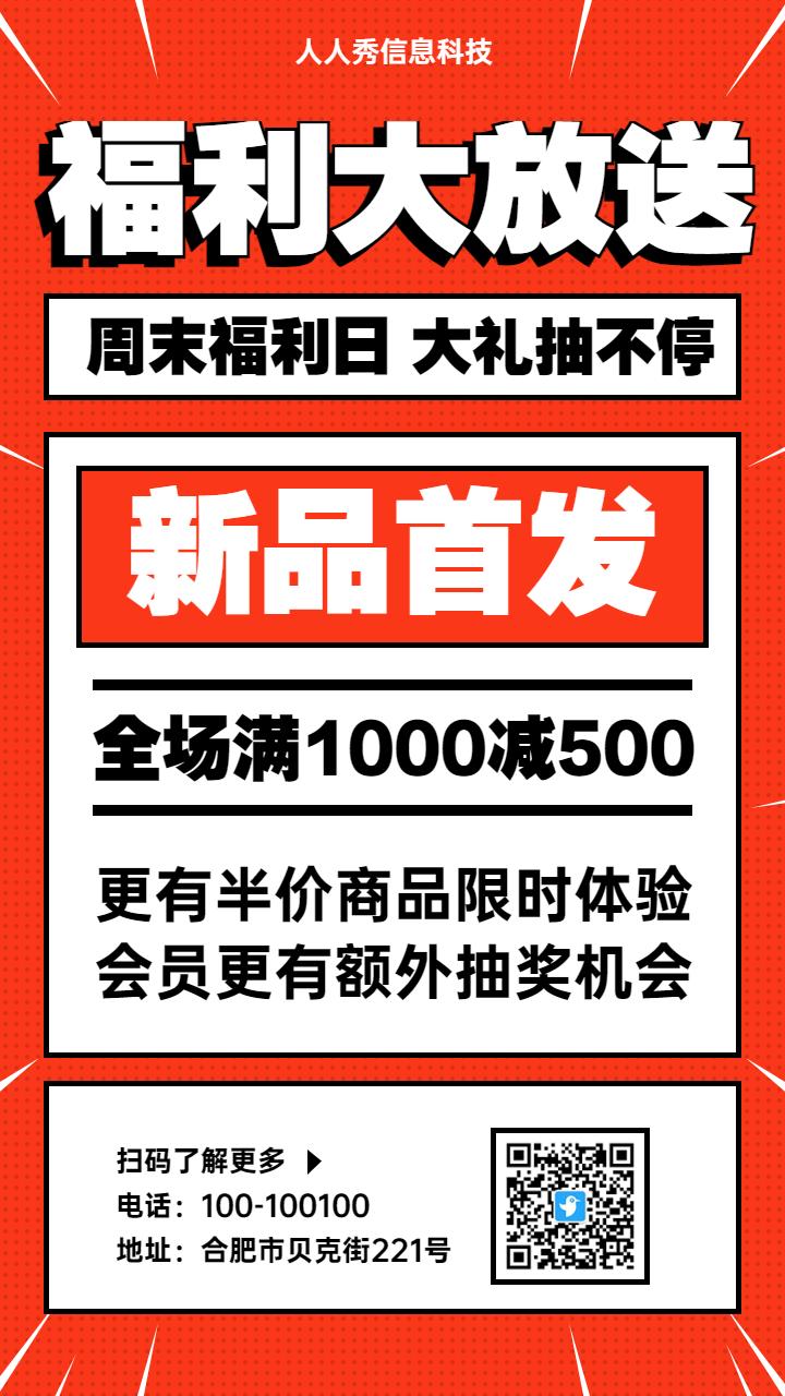 活动宣传简约大字报营销海报