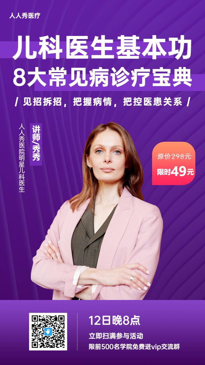 紫色医疗儿科讲师直播课程海报