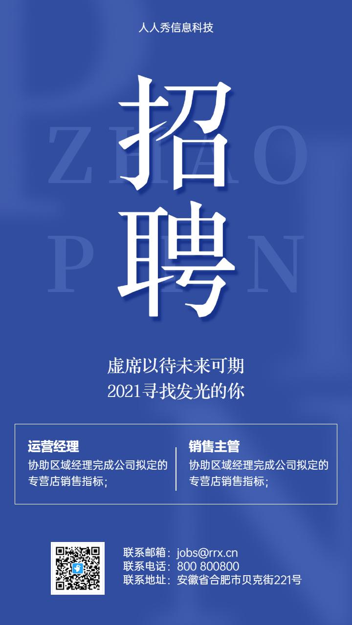 蓝色简约企业招聘海报