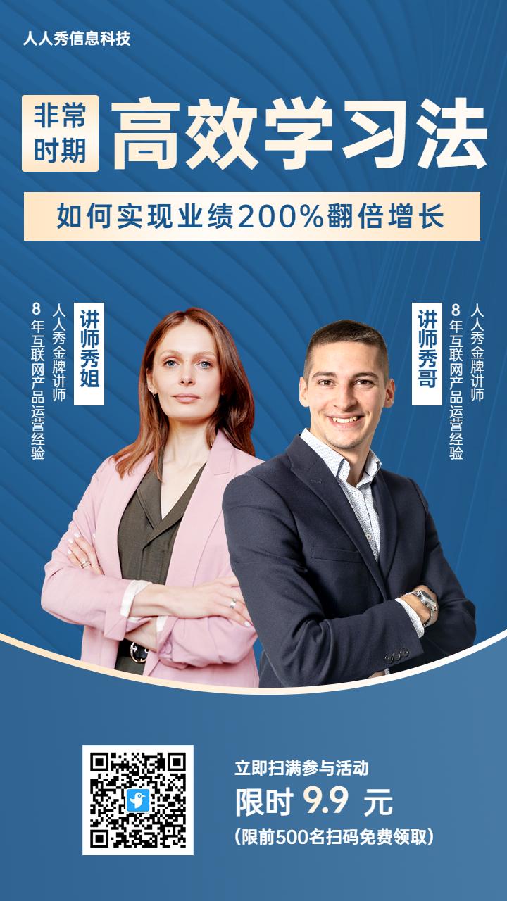 销售业绩互联网讲师直播课程海报