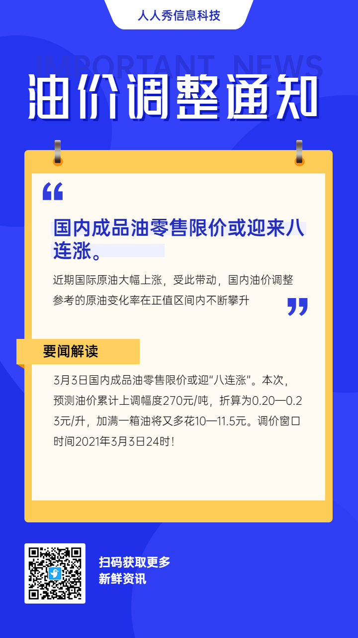 早报日报快讯热点消息手机海报