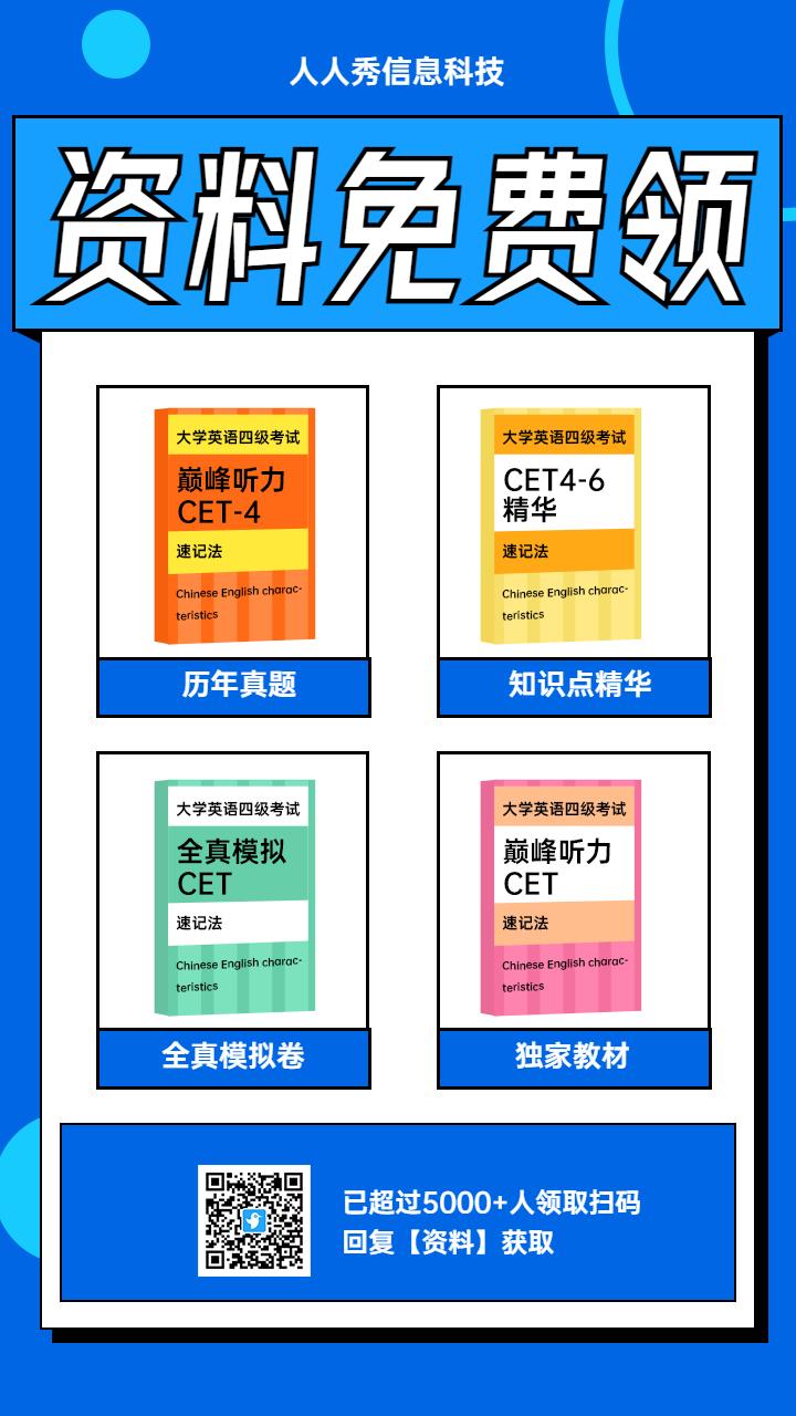 资料免费领英语四六级书籍裂变营销手机海报