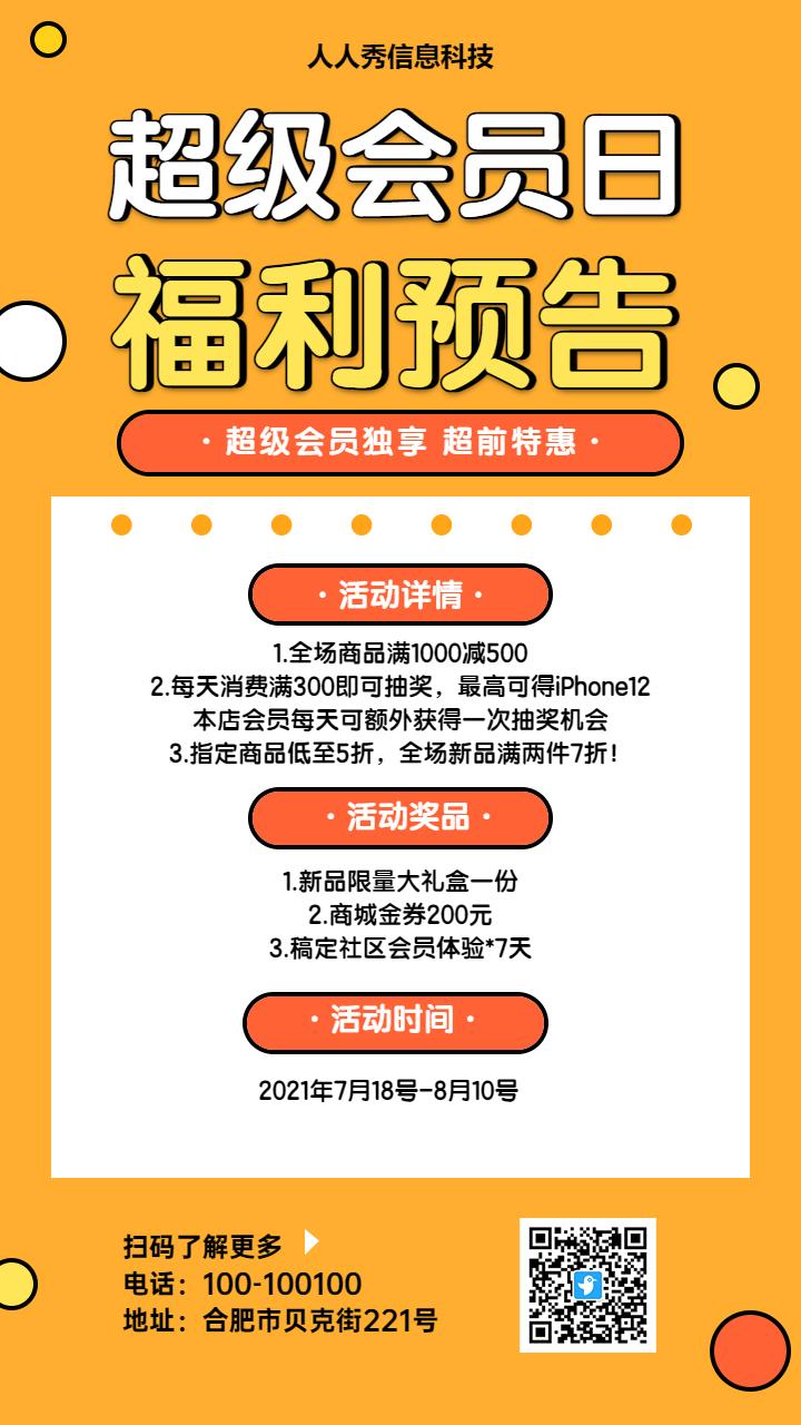 宣传促销活动会员日福利营销海报