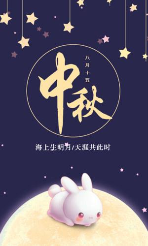 【秒杀H5模板】中秋促销活动_企业宣传H5模板