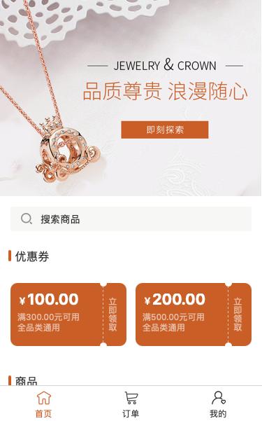 品质珠宝首饰微商城