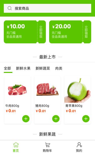 精选水果蔬菜线上微商城