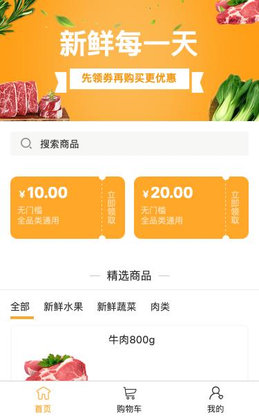 新鲜肉类果蔬微商城
