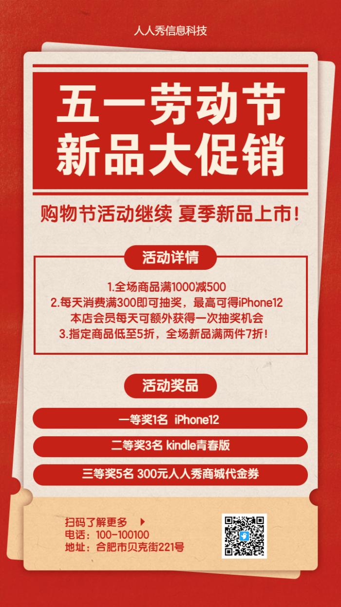 五一促销活动宣传海报