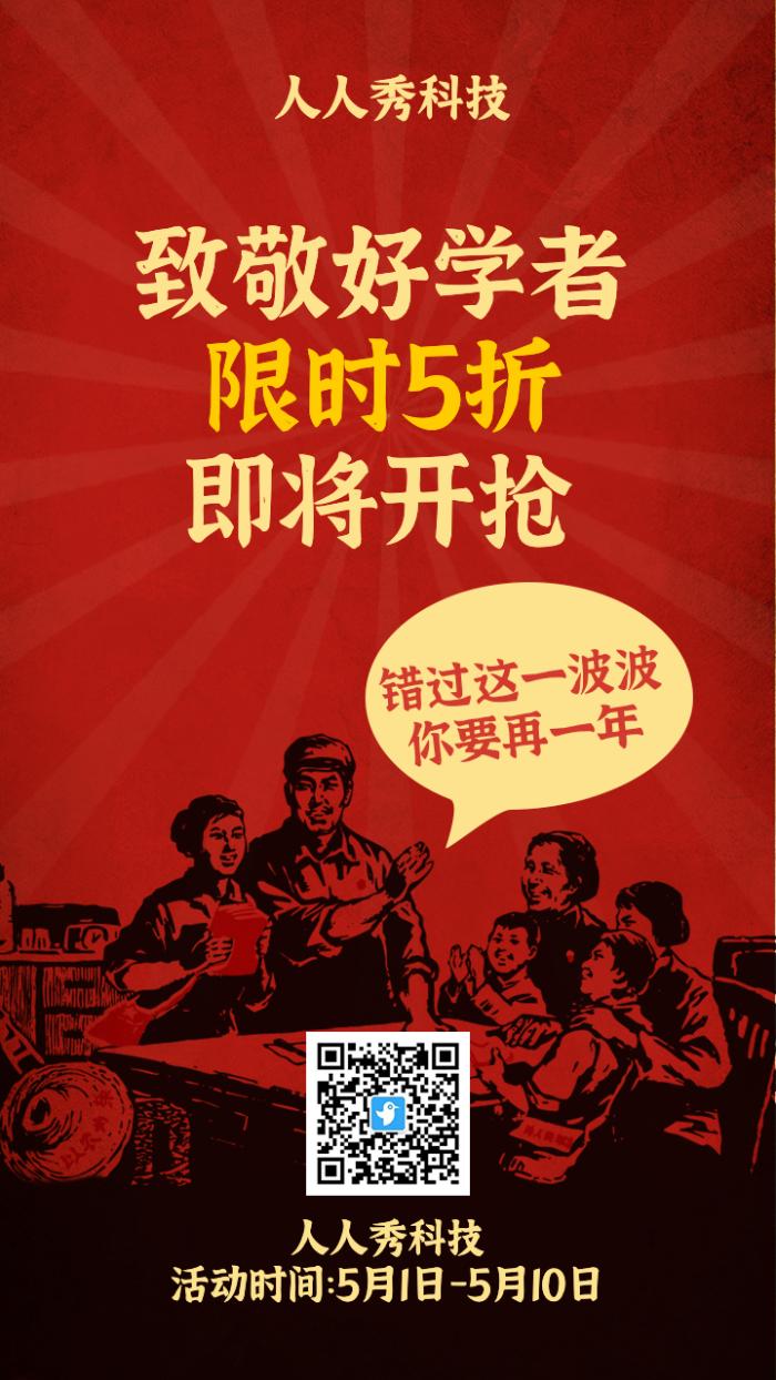 中国风红色五一劳动节活动促销海报