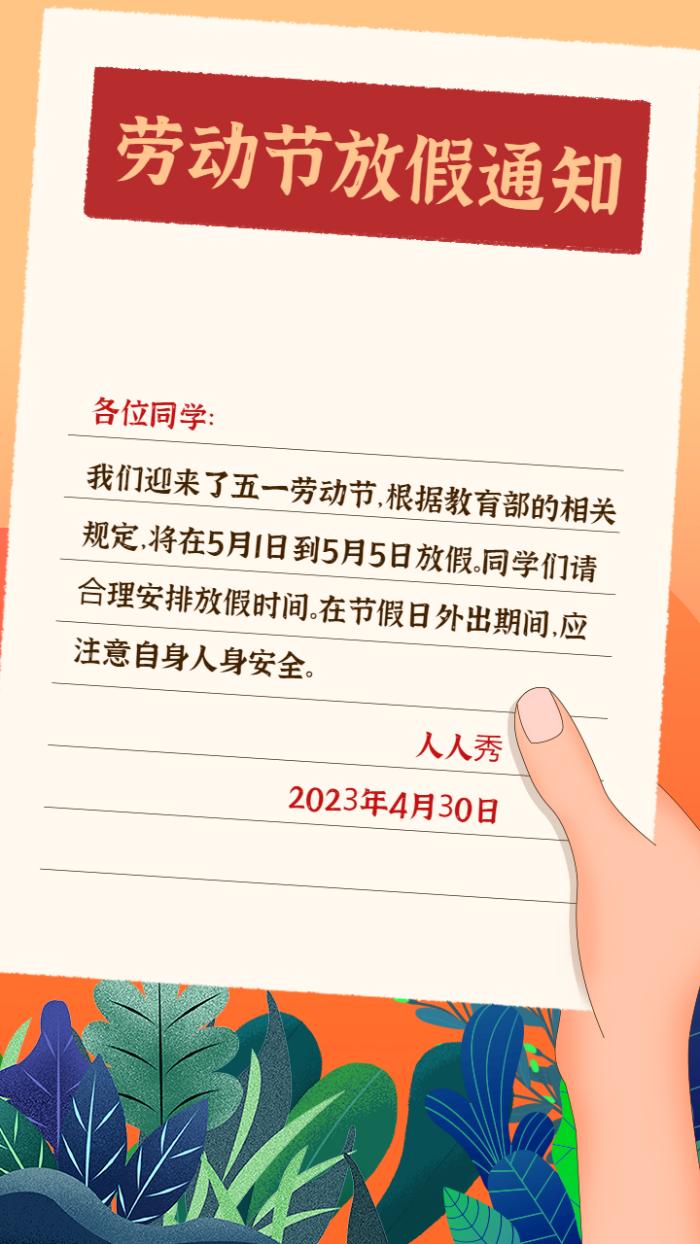 五一劳动节放假通知清新插画风格海报