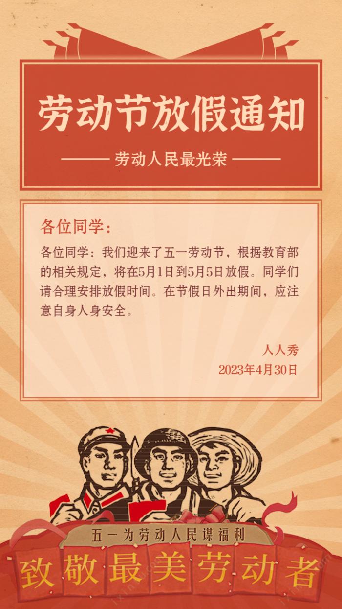 劳动节放假通知复古风格海报