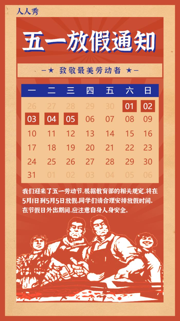 五一劳动节放假通知复古风格海报