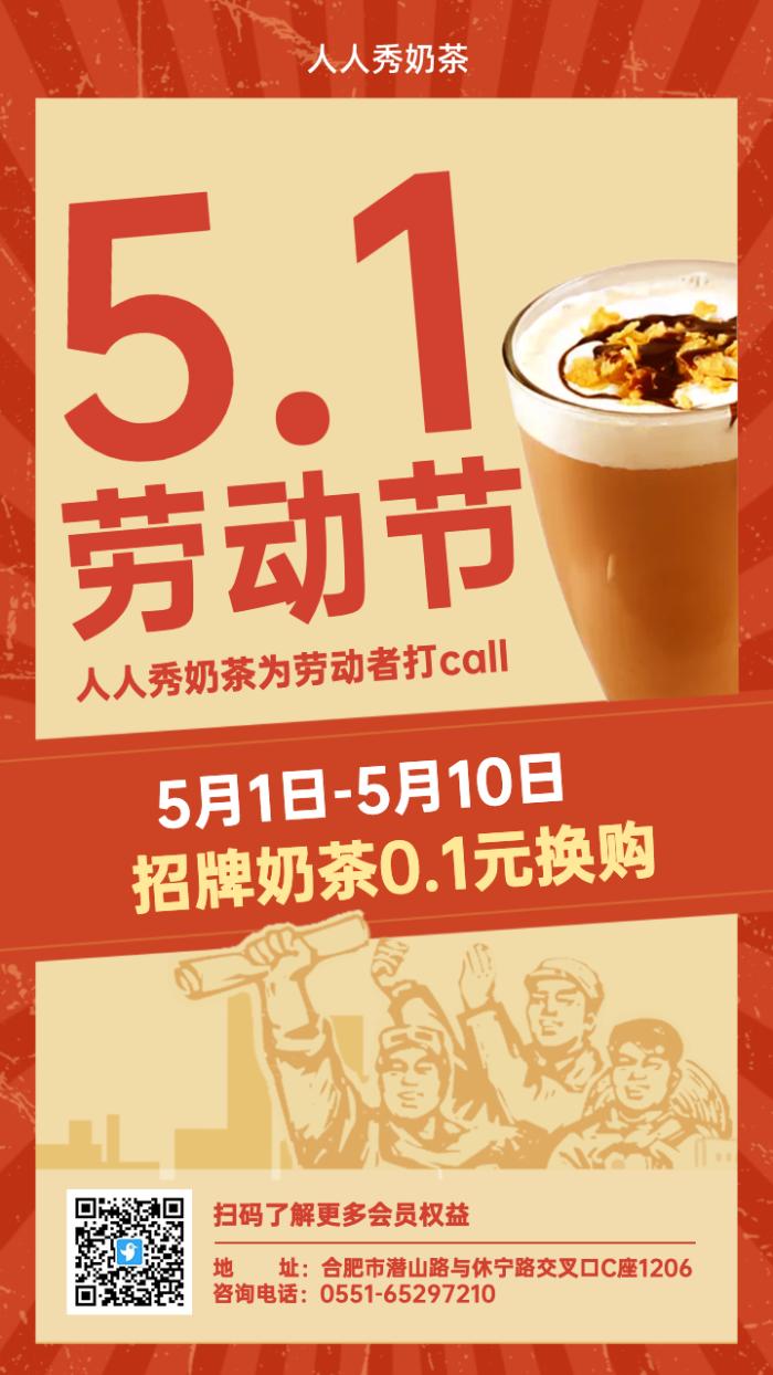 奶茶五一劳动节促销活动宣传海报