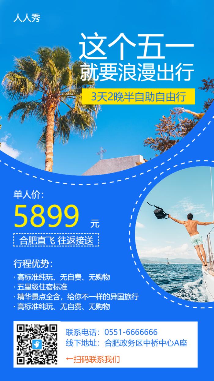 五一劳动节旅游促销活动蓝色简约风格海报