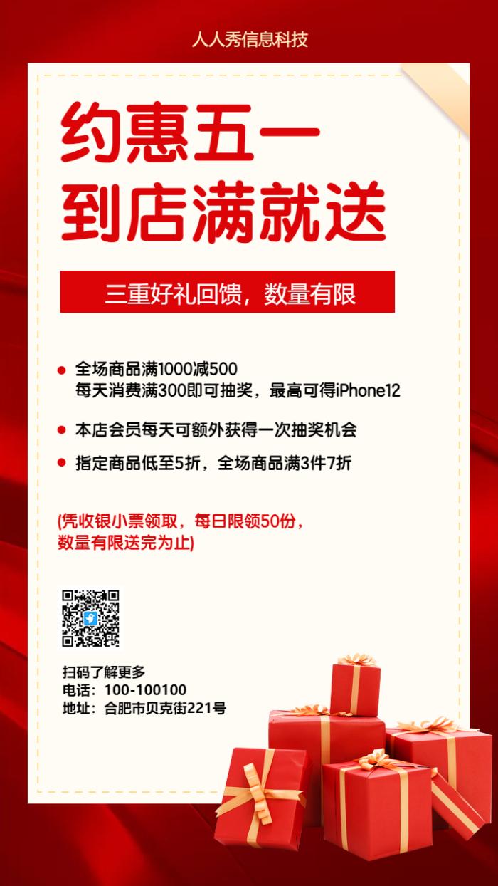 红色五一会员促销活动海报