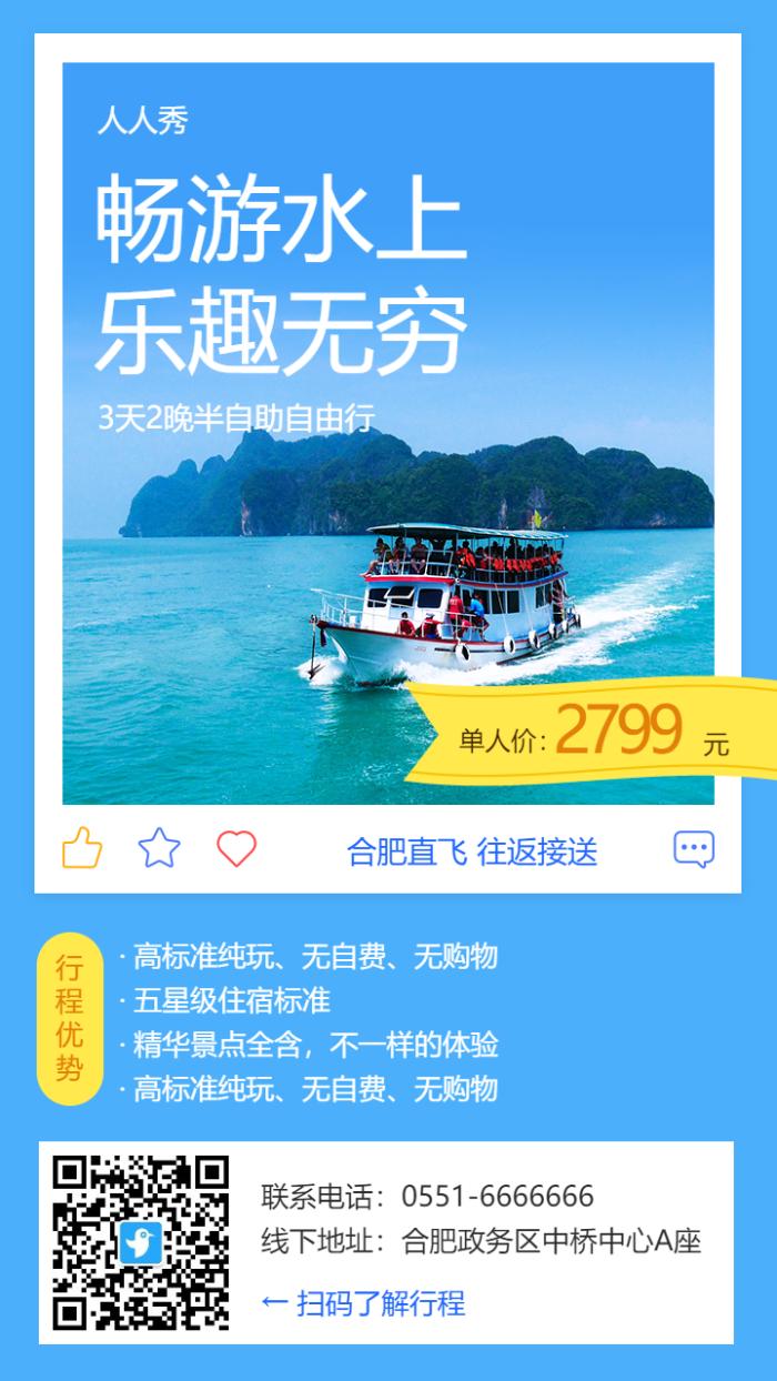 旅游促销活动蓝色简约风格海报