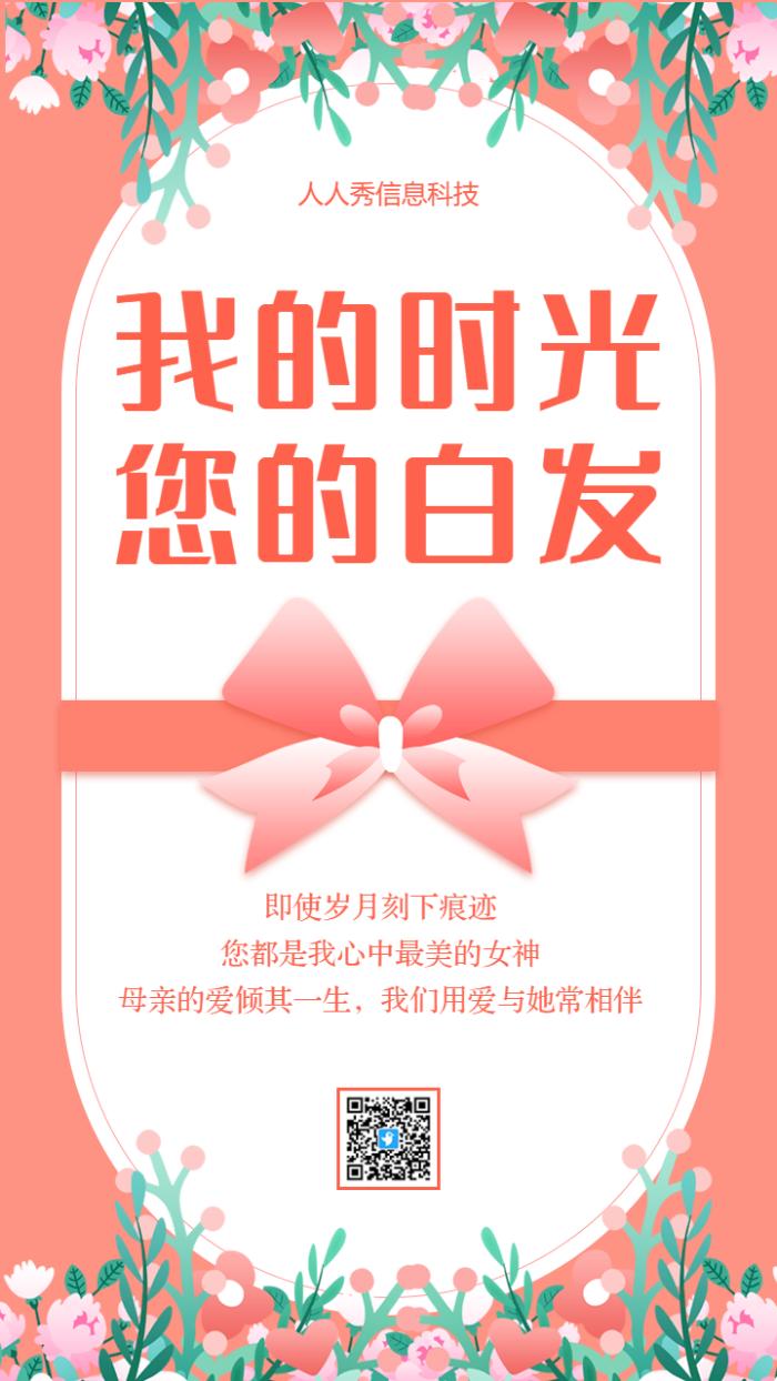感恩母亲节祝福活动海报