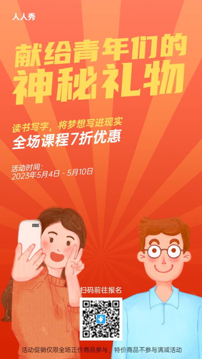 五四青年节教育促销宣传红色插画风格海报
