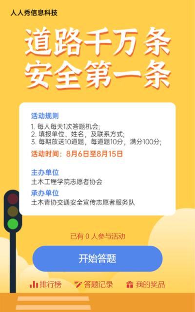 交通安全知识答题活动橙色扁平风格
