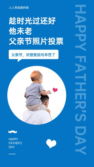 父亲节照片投票活动海报