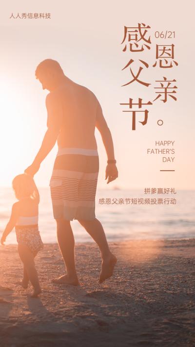 拼爹赢好礼 感恩父亲节短视频投票活动海报