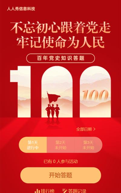 红色创意建党100周年党史每日一答活动