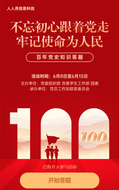 红色创意建党100周年党史闯关答题活动