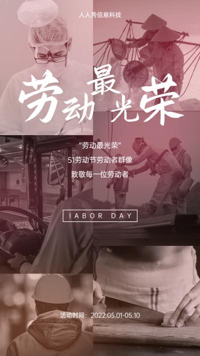 """""""劳动最光荣""""51劳动节劳动者群像致敬每一位劳动者"""