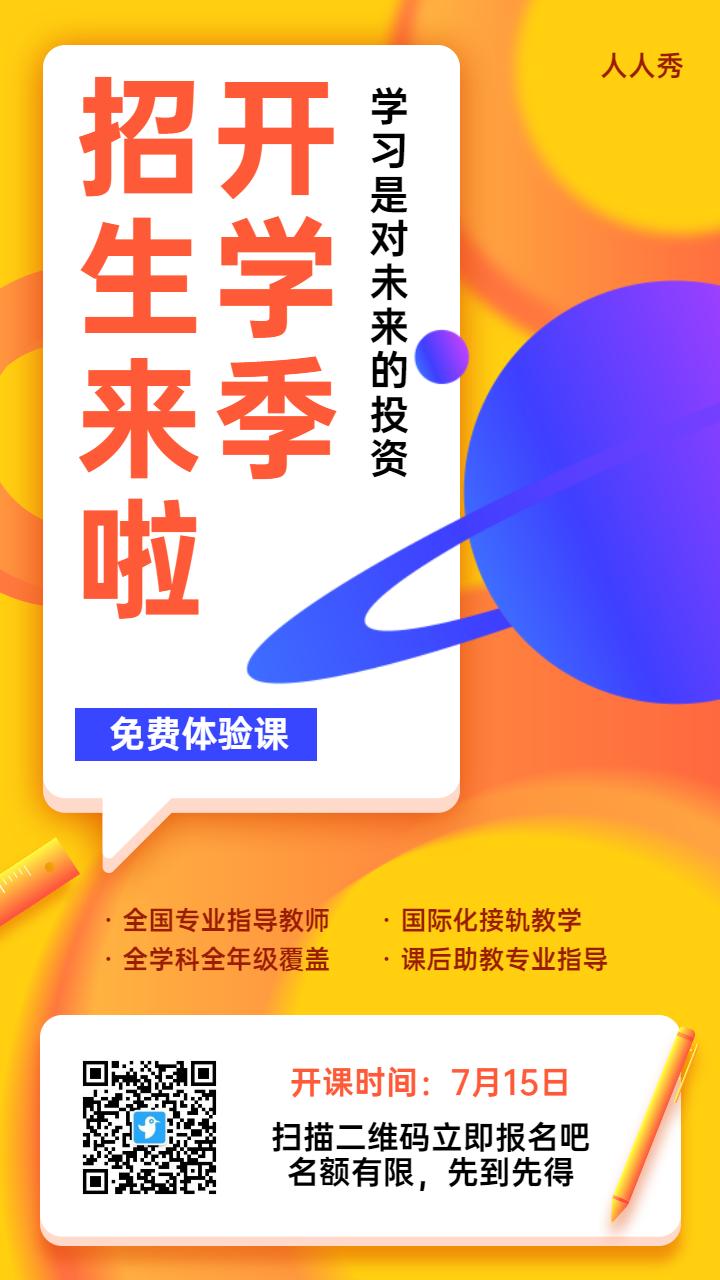 橙色扁平风格招生免费体验课宣传海报