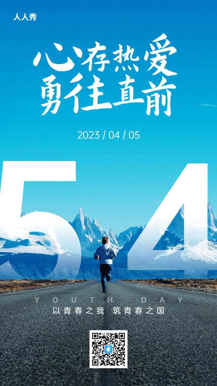 心存热爱勇往直前蓝色高端风格五四青年节正能量宣传海报