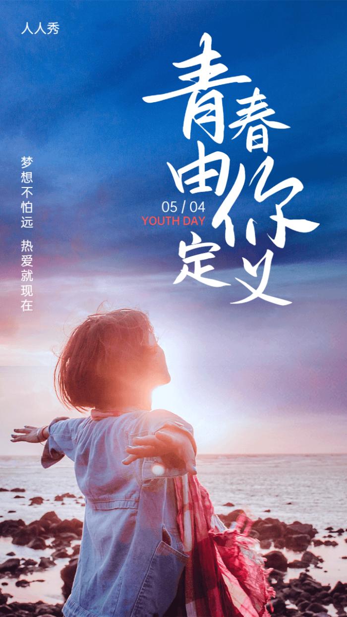 五四青年节阳光正能量宣传活动海报