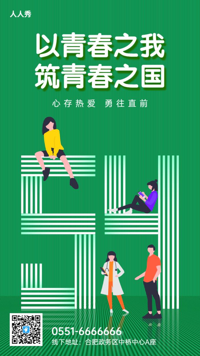 54青年节绿色插画正能量宣传海报