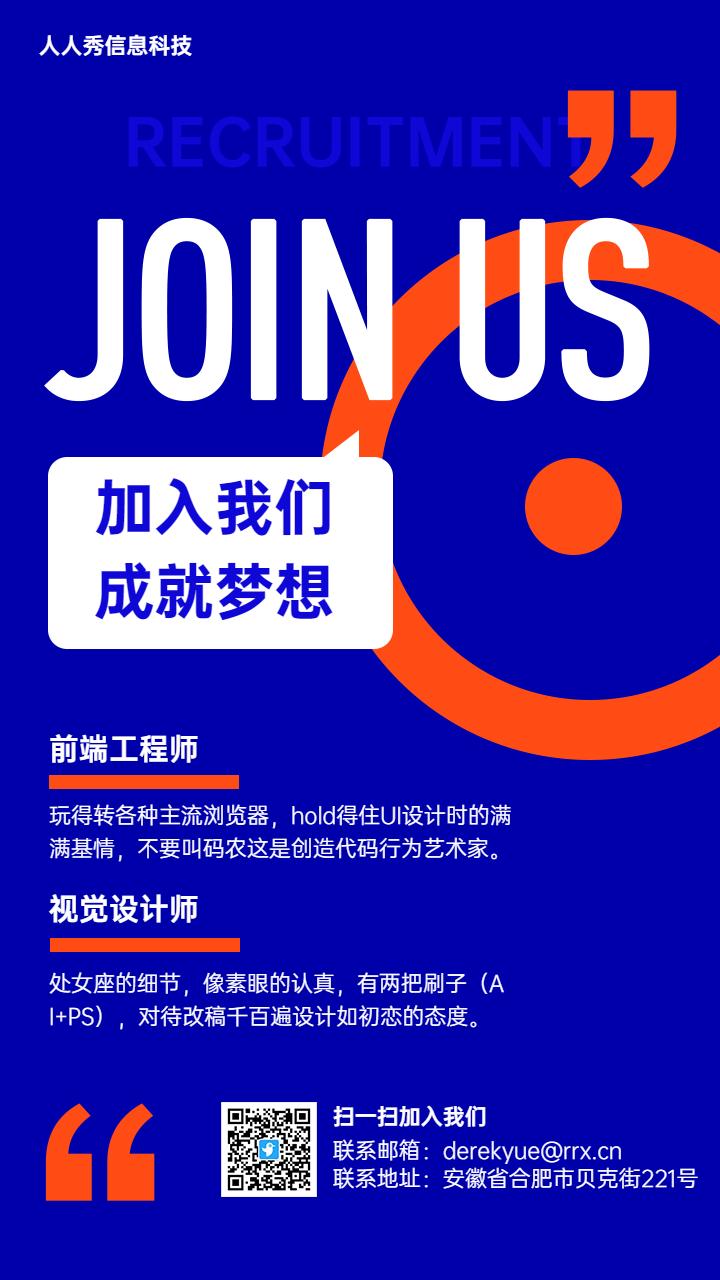 蓝橙撞色创意企业校园招聘海报
