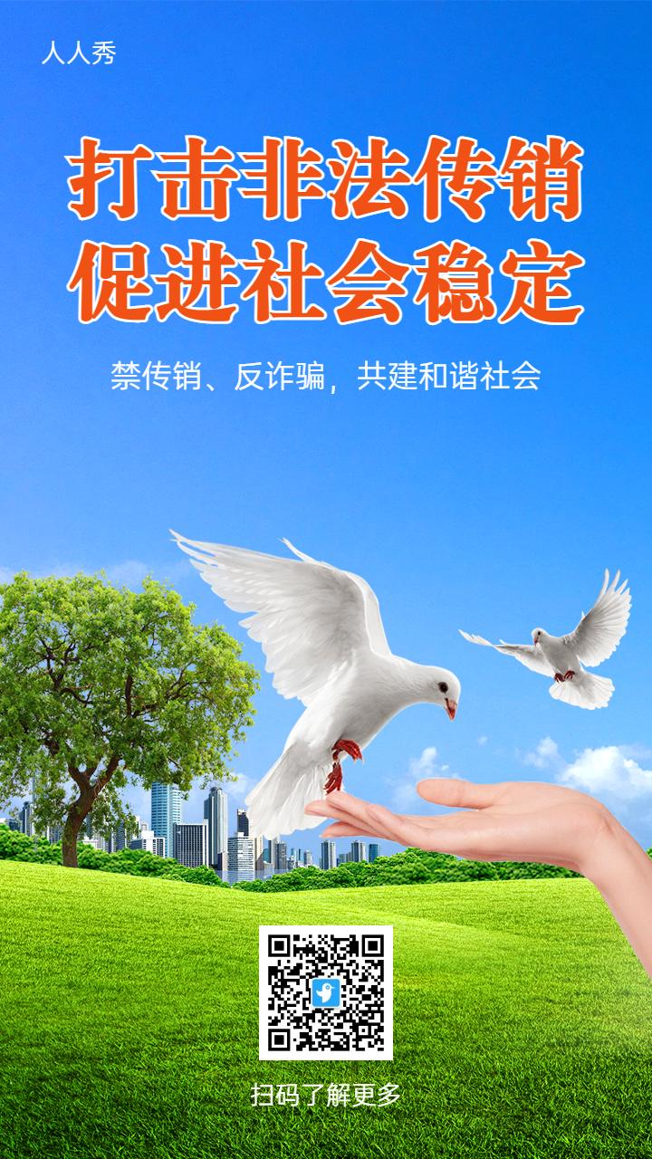 民生社会安全打击非法传销宣导海报