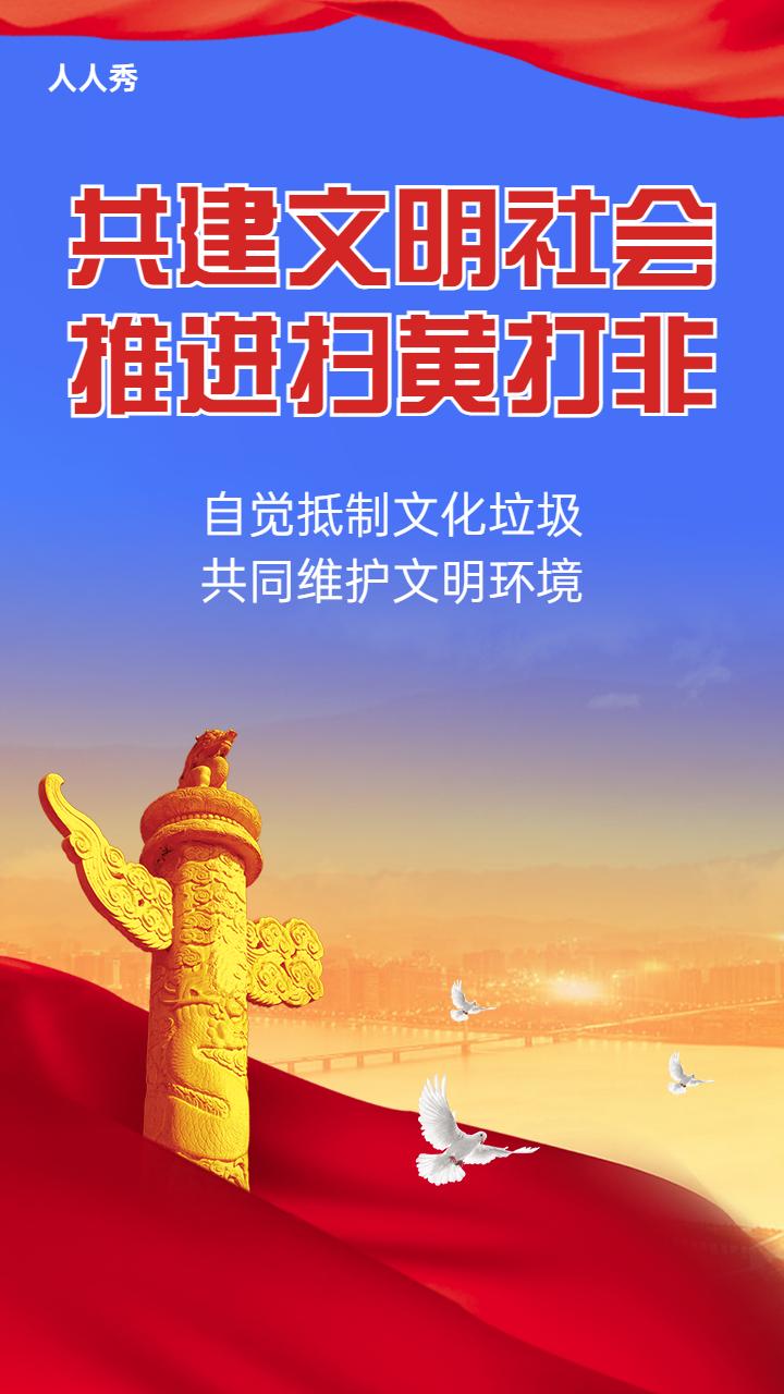扫黄打非建设文明社会城市党政宣导海报