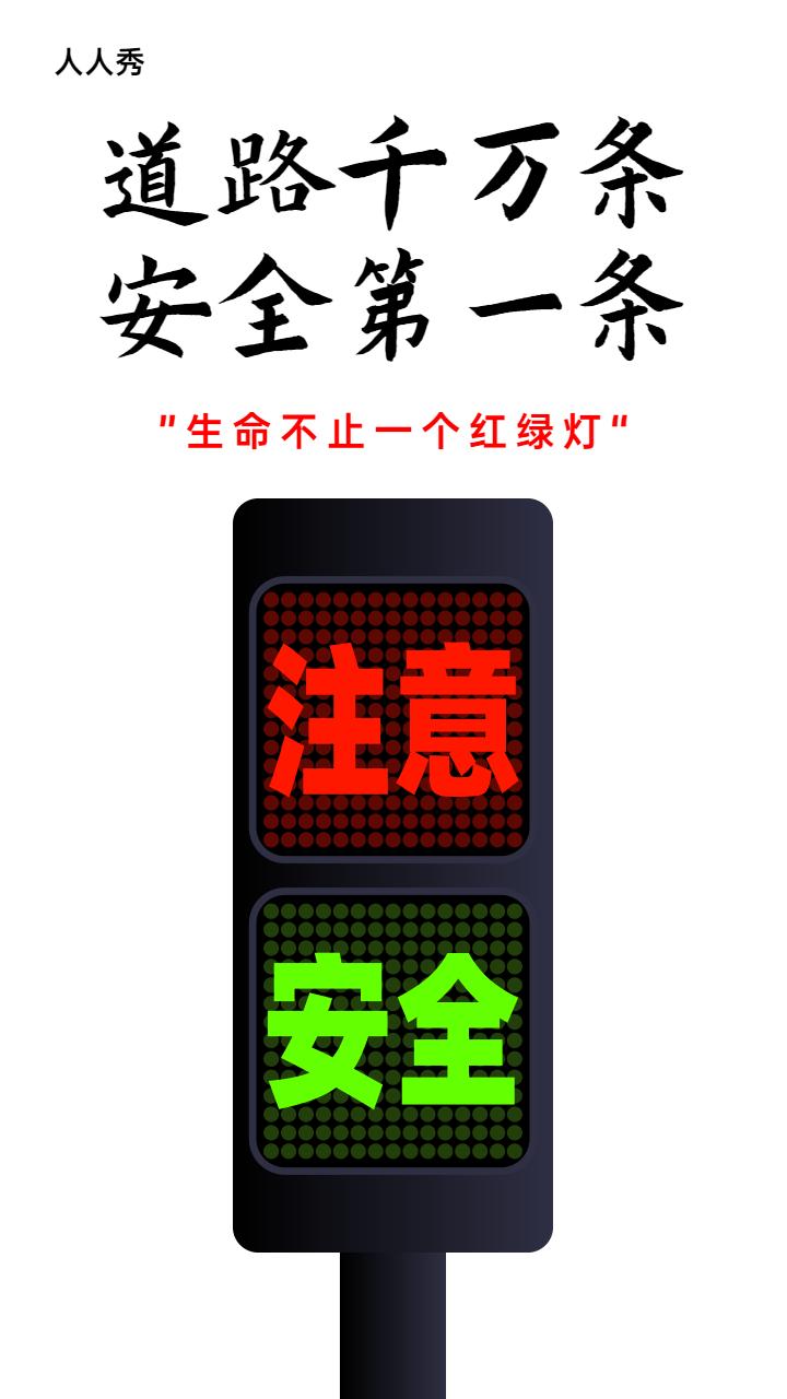 交通行为安全党政宣导海报