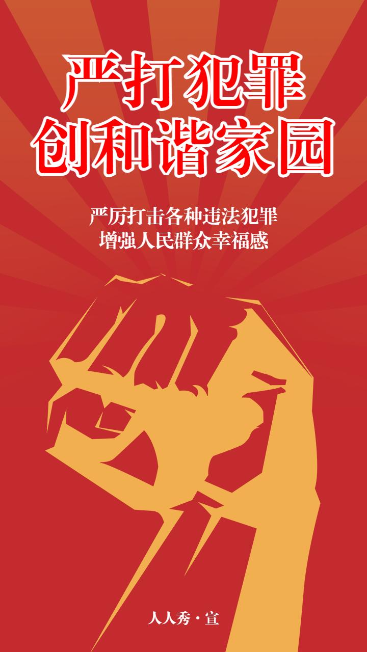 红色党政严打犯罪文明城市宣导海报