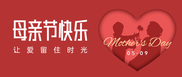 红色创意简约风格母亲节公众号头图banner
