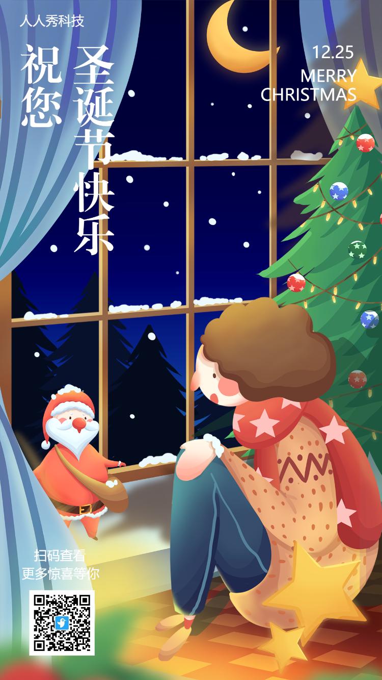 圣诞节祝福氛围海报