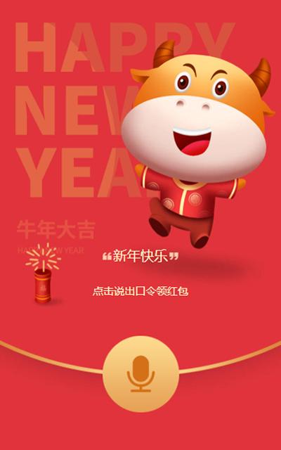 新年一起抢红包