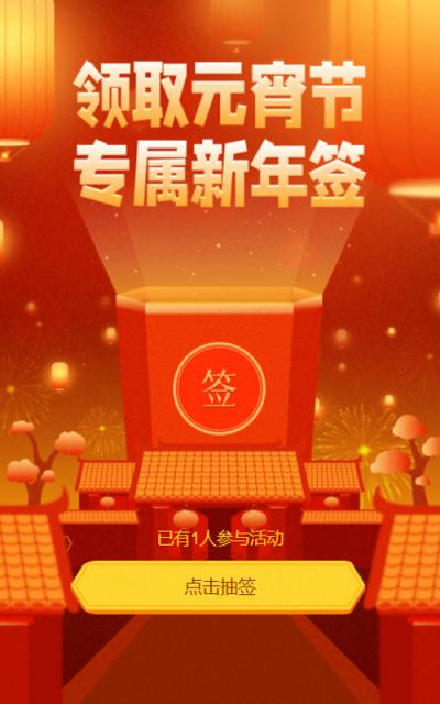 领取元宵节专属新年签