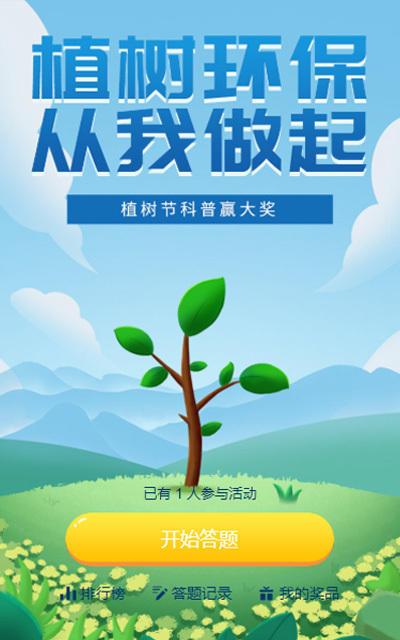 植树节答题活动