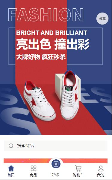 鞋类微商城小程序