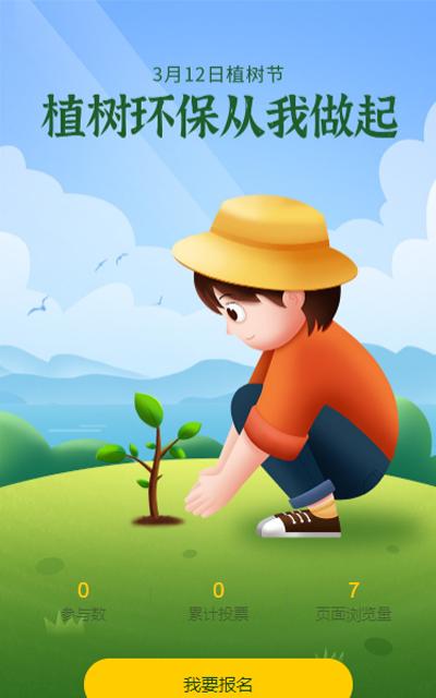 植树环保从我做起